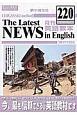 茅ケ崎方式 月刊英語教本 2015.7 中・上級者の国際英語学習書(220)