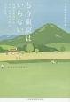 もう東京はいらない 地域力を高めた9つの小さな町の大きな話