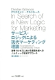 サービス・ロジックによる現代マーケティング理論 消費プロセスにおける価値共創へのノルディック学派ア