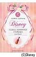 ディズニー『アナと雪の女王/エルサのサプライズ』『アナと雪の女王』『シンデレラ』 カラオケCD&ピアノ伴奏譜付