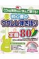 CD対応教則44ページ付きで学んで弾ける!初心者のウクレレ弾き語り定番80