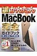 今すぐ使える かんたん MacBook完全-コンプリート-ガイドブック 困った解決&便利技 MacBook/MacBook