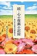 続・心の復興の記録 東日本大震災体験後の今