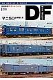 鉄道車輌ディテール・ファイル マニ50と仲間たち RM MODELS ARCHIVE(18)