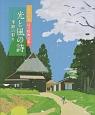 光と風の詩-うた- 季節の彩り 内田正泰はり絵画文集