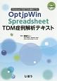 OptjpWin Spreadsheet TDM症例解析テキスト CD-ROM付
