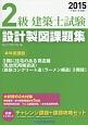 2級 建築士試験 設計製図課題集 平成27年