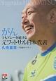 がんでもプレーを続ける元フットサル日本代表 久光重貴~笑顔のパス~