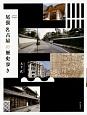 尾張名古屋の歴史歩き