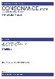 コンソナンス 木管五重奏とピアノのための 岩崎淑ミュージック・イン・スタイル委嘱作品