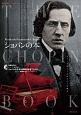 ショパンの本 ピアノの詩人~そのすべてを探る DVD付