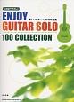 TAB譜でやさしい 楽しいギター・ソロ100曲集