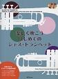 楽しく吹こう はじめてのジャズ・トランペット 模範演奏&マイナスワン 2CD付