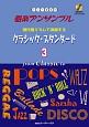 現代風リズムで演奏する クラシック・スタンダード CD付 ドレミ音名付 器楽アンサンブル(3)