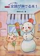 あっという間に全調が弾ける本〜雪だるまのお話〜(1)