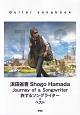 浜田省吾 Journey of a Songwriter 旅するソングライター+ベスト