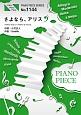 さよなら、アリス by Flower ピアノソロ・ピアノ&ヴォーカル