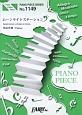 ムーンライトステーション by SEKAI NO OWARI ピアノソロ・ピアノ&ヴォーカル