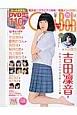 Chu→Boh DVD付110分→女子中学生がいっぱい!!吉田凛音+美少女 (68)