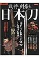 武将・剣豪と日本刀 別冊歴史REAL 侍たちが命を預けた伝説の一振り