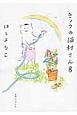 きょうの猫村さん (8)