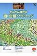 どんどん弾ける超!定番クラシック 9~8級 STAGEA・EL クラシック・シリーズ5