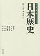 岩波講座 日本歴史 古代5 (5)
