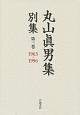 丸山眞男集 別集 1963-1996 (3)