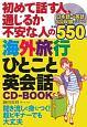 初めて話す人、通じるか不安な人の海外旅行ひとこと英会話 CD-BOOK 聞き流して身につく!超ビギナーでも大丈夫