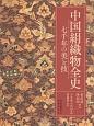 中国絹織物全史 七千年の美と技