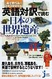 英語対訳で読む日本の世界遺産 楽々学べる!スラスラ分かる!