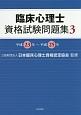 臨床心理士 資格試験問題集 平成23年~平成25年 (3)