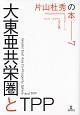 大東亜共栄圏とTPP ラジオ・カタヤマ【存亡篇】 片山杜秀の本7