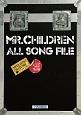 ギターで歌う Mr.Children/オール・ソング・ファイル