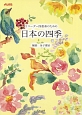 リコーダー四重奏のための 日本の四季 ソプラノ・アルト・テナー・バス各パート譜付