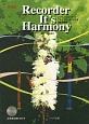Recorder It's Harmony ソプラノリコーダーとアルトリコーダーによる四重奏曲集 全楽曲収録CD付き