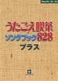 Newうた・うた・うた 歌詞集 うたごえ喫茶ソングブック828プラス