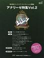 第39回ピティナピアノコンペティション課題曲 2015 アナリーゼ特集 C級・連弾中級A・連弾中級B (2)