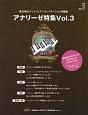 第39回ピティナピアノコンペティション課題曲 2015 アナリーゼ特集 D級・E級・F級・連弾上級 (3)