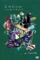 TOUR 2015 ~時計仕掛けのミシン~ at 渋谷公会堂