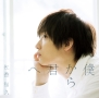 僕から君へ(B)(DVD付)