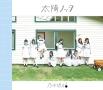 太陽ノック(B)(DVD付)