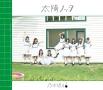 太陽ノック(C)(DVD付)