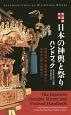 日本の神輿と祭りハンドブック 英語訳付き 神輿の歴史・鑑賞知識から、各地のお祭り情報まで