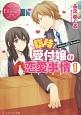 臨時受付嬢の恋愛事情 Yukino & Kazushi(1)