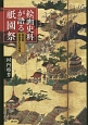 絵画史料が語る祇園祭 戦国期祇園祭礼の様相
