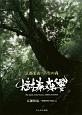 樹奏森響 京都美山芦生の森