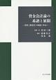 資金会計論の系譜と展開 倉田三郎先生の所論を中心に