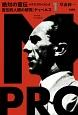 絶対の宣伝 ナチス・プロパガンダ 宣伝的人間の研究ゲッベルス (1)