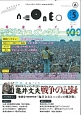 neoneo 2015SUMMER 完全ガイド音楽ドキュメンタリー100 洋楽篇 ドキュメンタリーマガジン(5)